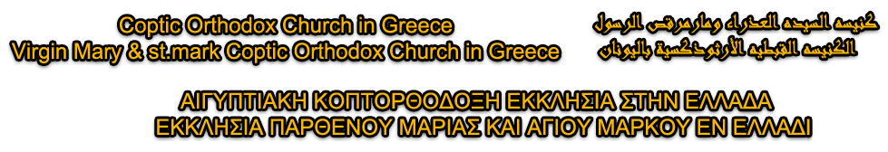 Coptic Orthodox Church in Greece